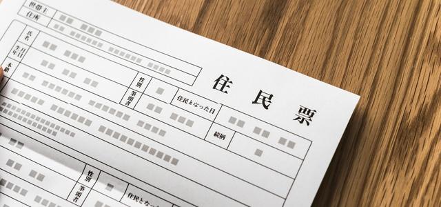人探しに住民票の閲覧は有効|閲覧の方法と条件