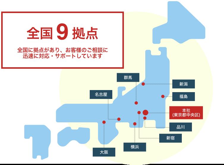 全国18拠点