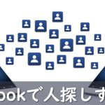 Facebookで人探しする方法|早急な人探しには不向きな理由