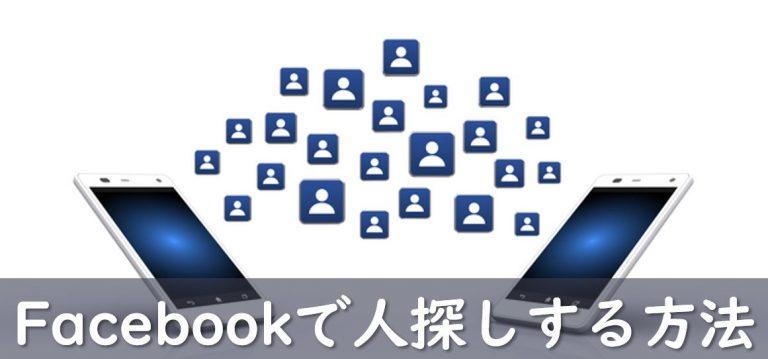 Facebookで人探しする方法 早急な人探しには不向きな理由