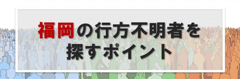 福岡の行方不明者に関する情報提供先一覧 福岡で人探しする時のポイント