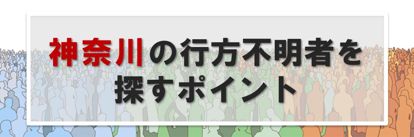神奈川の行方不明者に関する情報提供先一覧 神奈川で人探しするときのポイント