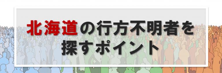 北海道の行方不明者に関する情報提供先一覧 北海道で人探しする時のポイント