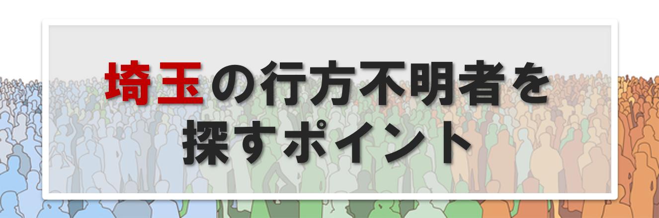 埼玉の行方不明者に関する情報提供先一覧|埼玉で人探しするときのポイント